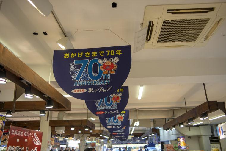 札幌場外市場の北のグルメ
