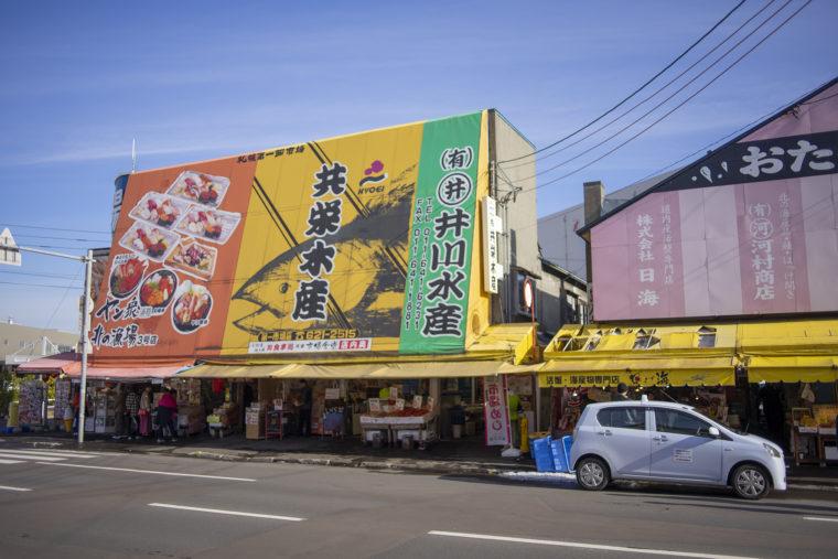 札幌場外市場風景