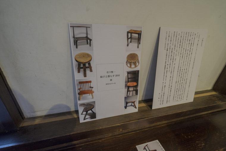 竹下賢一椅子と暮らす