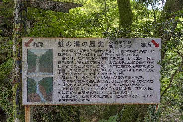 虹の滝の雌滝と雄滝分岐