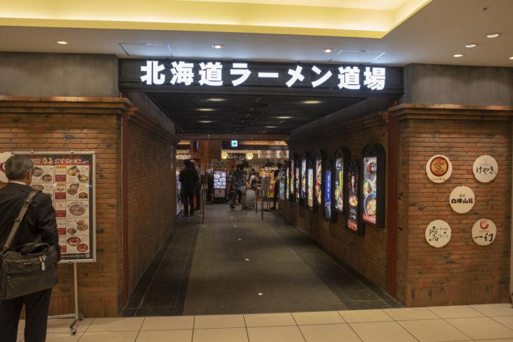 新千歳空港ラーメン道場