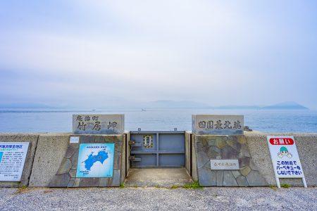 四国最北端「竹居観音岬」