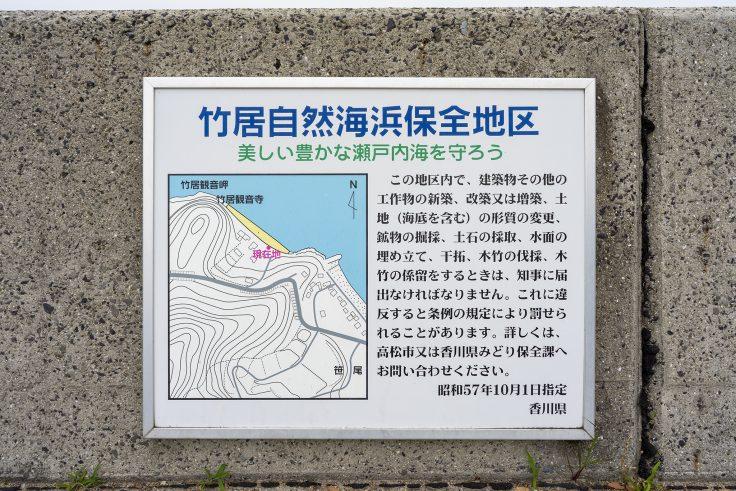 四国最北端「竹居観音岬」案内図2