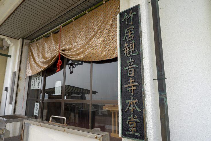 竹居観音寺本堂