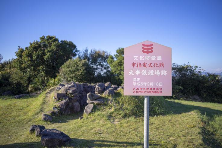 大串自然公園の狼煙