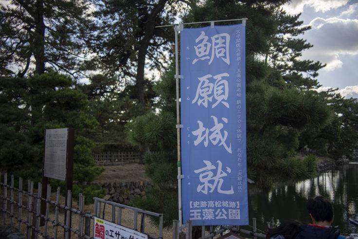 玉藻公園の鯛願城就