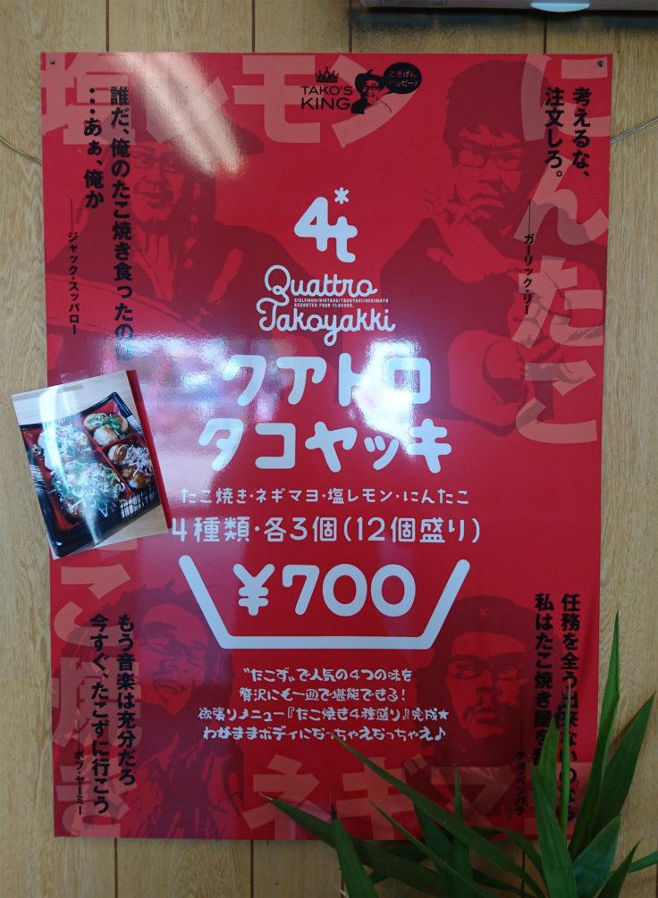 讃岐たこ焼きたこずのクアトロタコヤッキポスター
