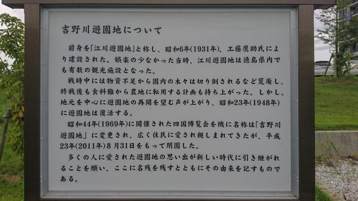 吉野川遊園地について
