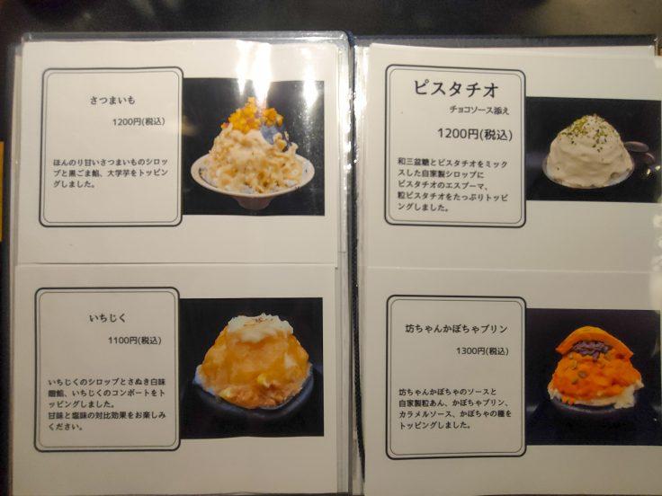 料理ほくろ屋かき氷メニュー2