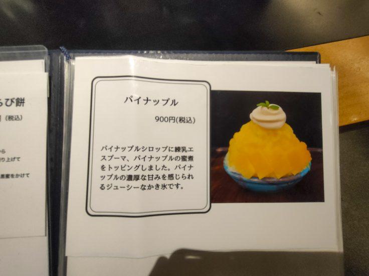 料理ほくろ屋かき氷メニュー1