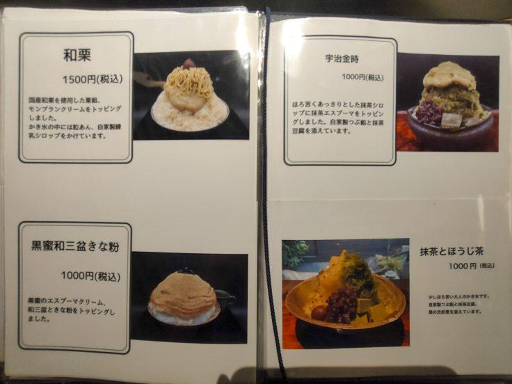 料理ほくろ屋かき氷メニュー3