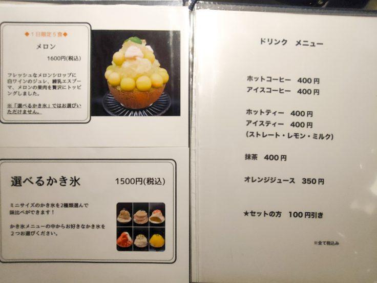 料理ほくろ屋かき氷メニュー4