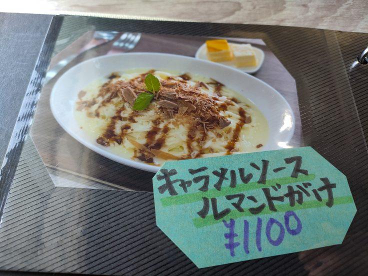 cafe&barえぷろんの糸ピンスメニュー2