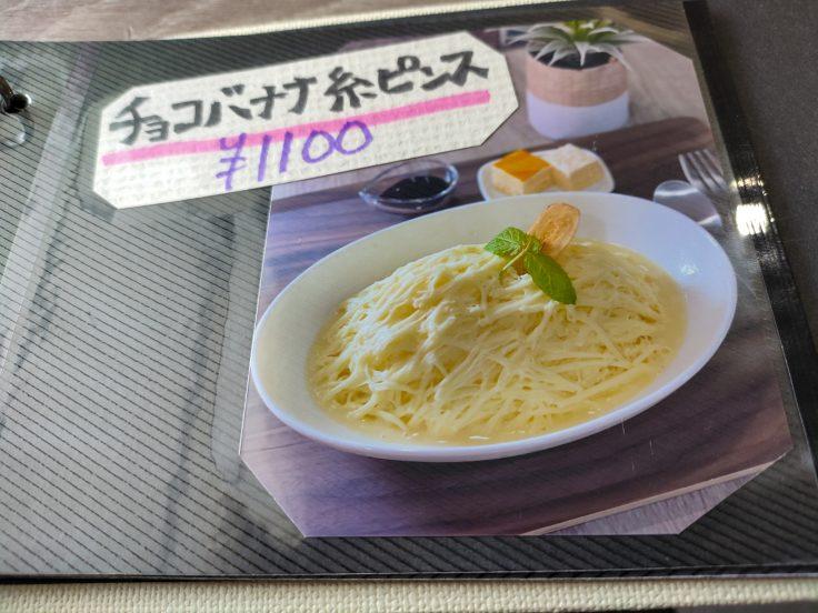 cafe&barえぷろんの糸ピンスメニュー3