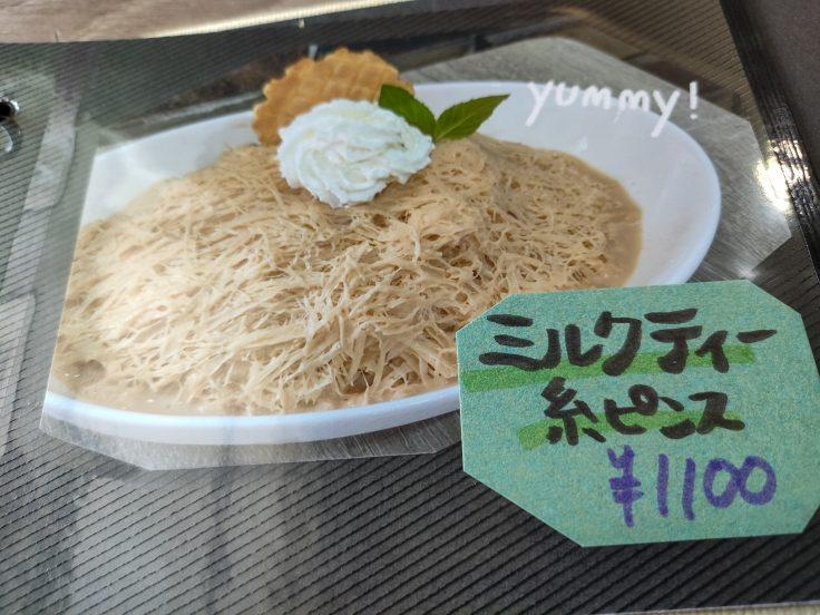 cafe&barえぷろんの糸ピンスメニュー5