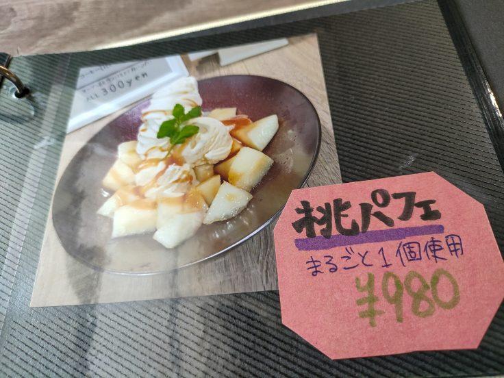 cafe&barえぷろんの桃パフェ