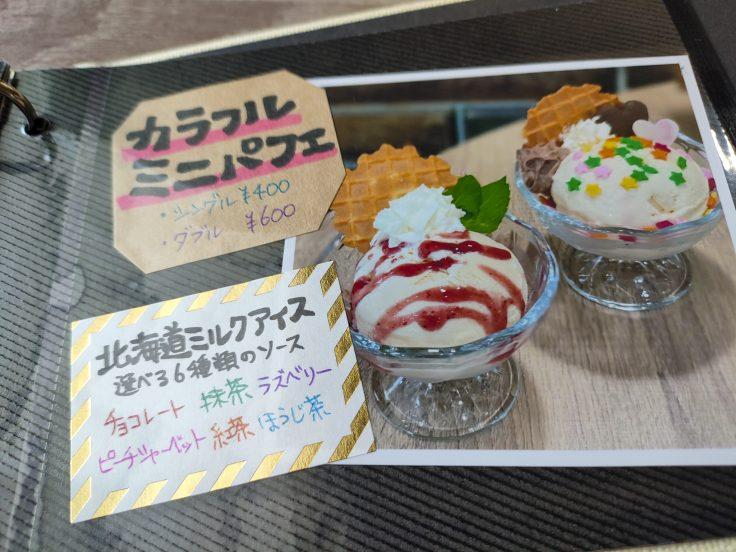 cafe&barえぷろんのアイスクリーム
