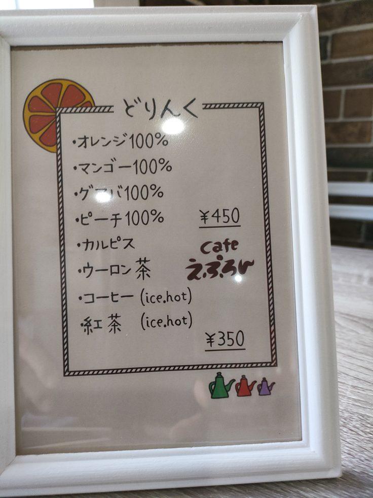 cafe&barえぷろんのドリンクメニュー