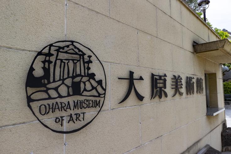 大原美術館ロゴ