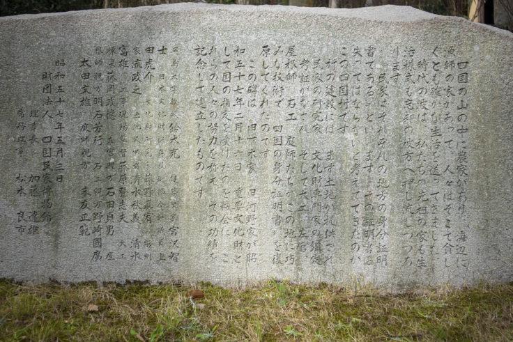 四国村記念碑
