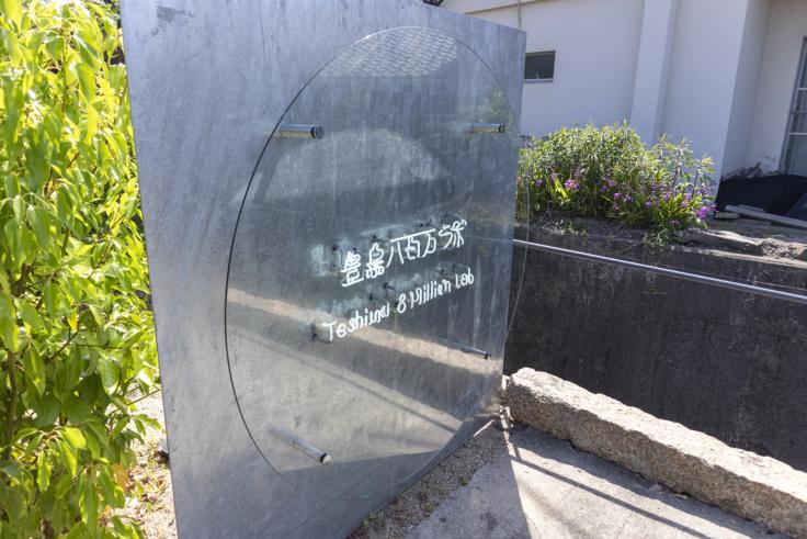 豊島八百万ラボ表札