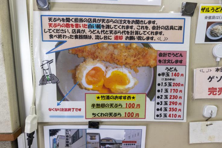 竹清の半熟卵天ぷら