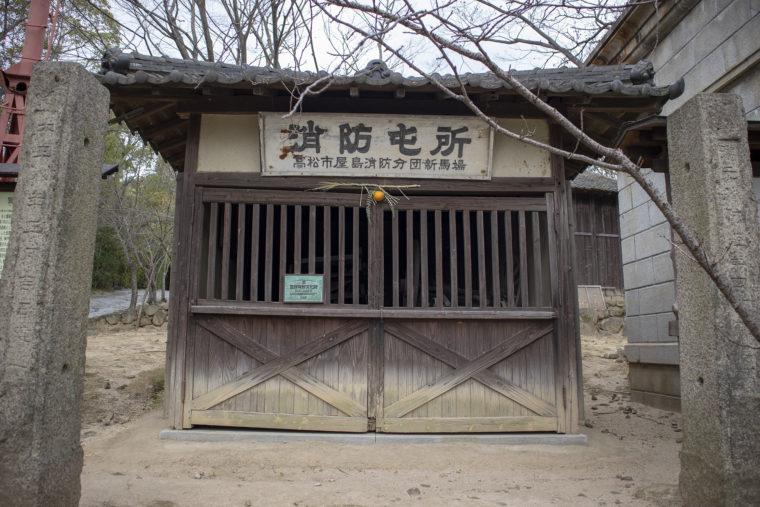 四国村消防屯所