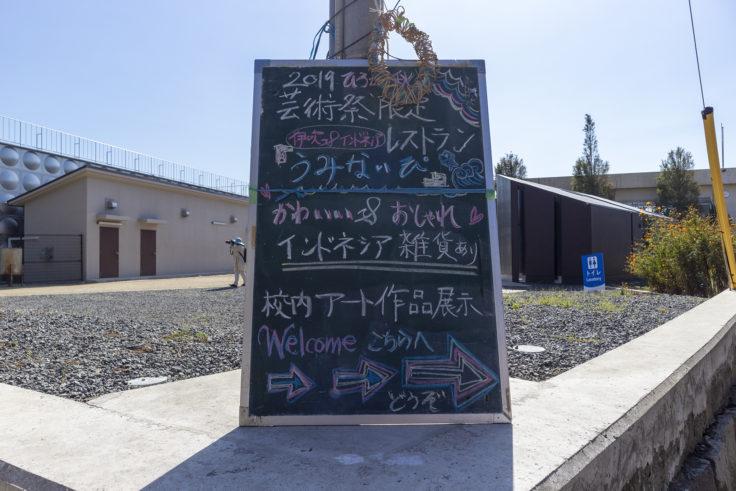 伊吹島うみないぴ黒板2