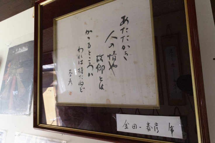 伊吹島写真家のおばあちゃんちの金田一晴彦作品