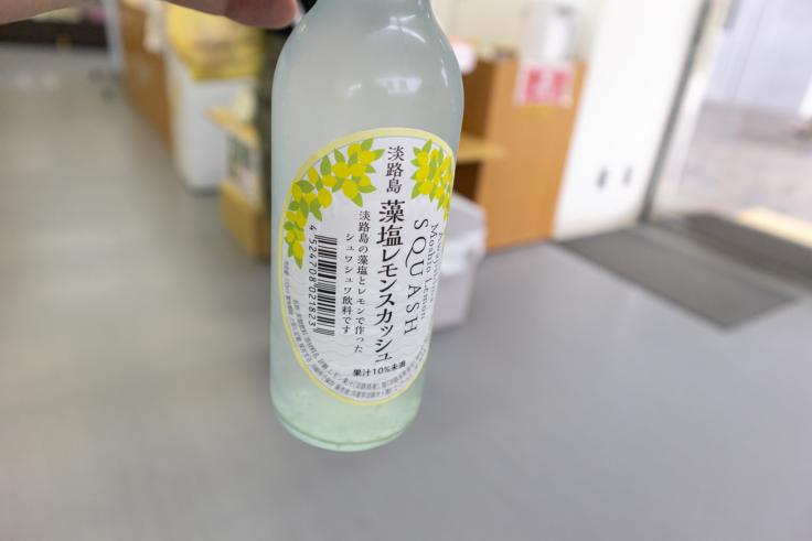 淡路島藻塩レモンスカッシュ