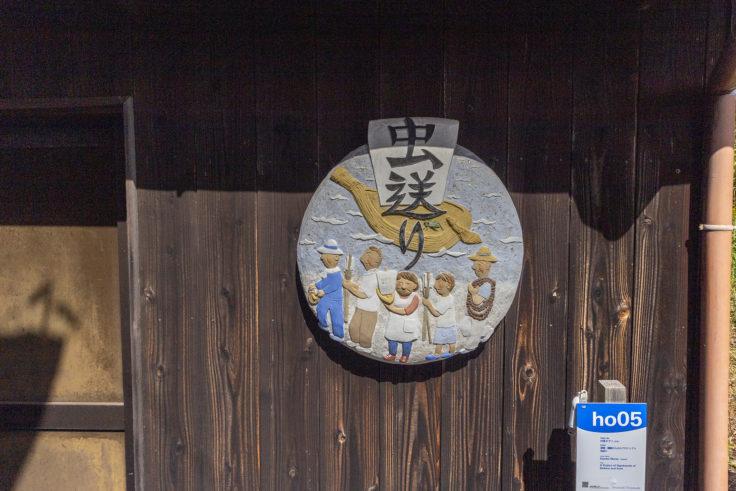 「漆喰・鏝絵かんばんプロジェクト」村尾かずこ「虫送り」