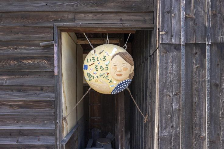 「漆喰・鏝絵かんばんプロジェクト」村尾かずこ「いろいろそろう島っデパート」