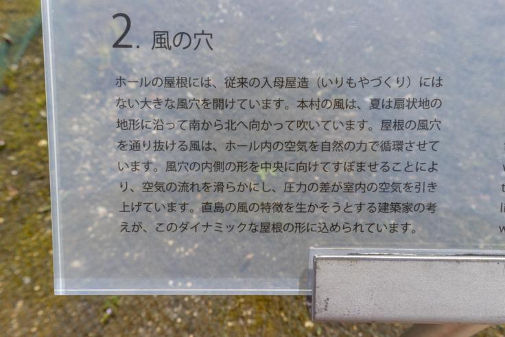 「直島ホール」三分一博志説明