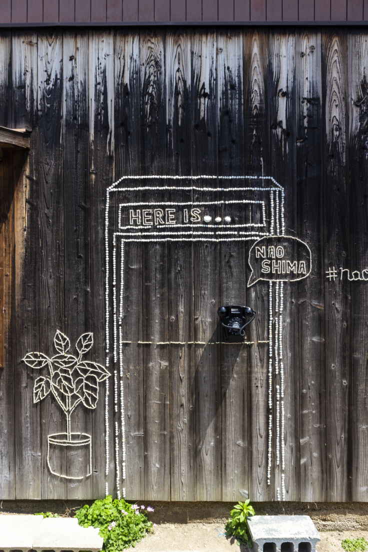 直島街角のアート