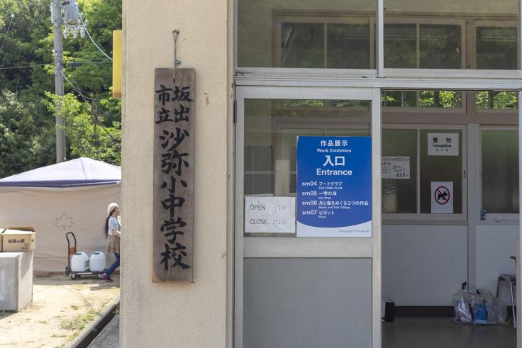 坂出市立沙弥島小中学校