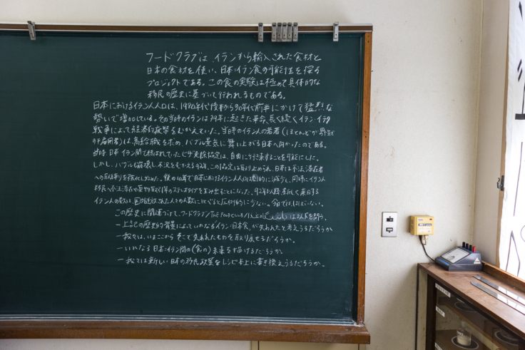 「フードクラブ」アナヒタ・ラズミ説明
