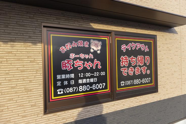 豚ちゃん(ぶーちゃん)看板