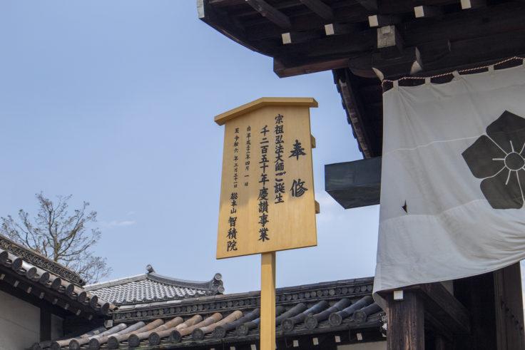 智積院弘法大師生誕1250年