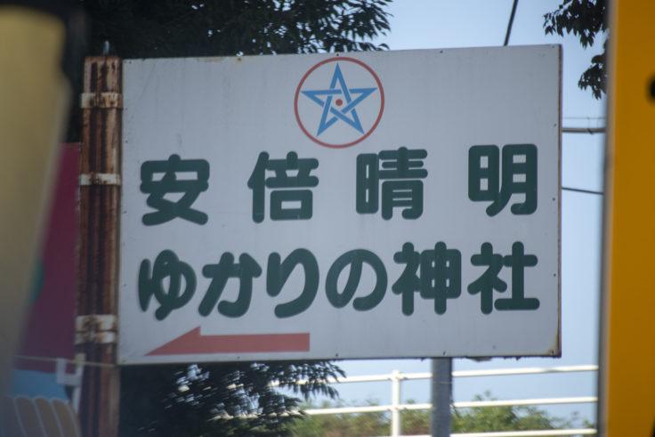 安倍晴明ゆかりの神社