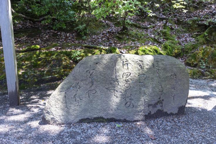 上賀茂神社紫式部歌碑