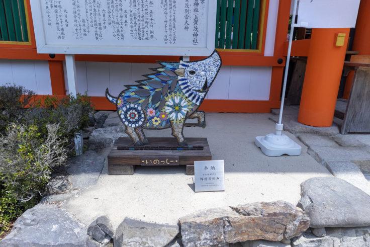 上賀茂神社モザイクのイノシシ