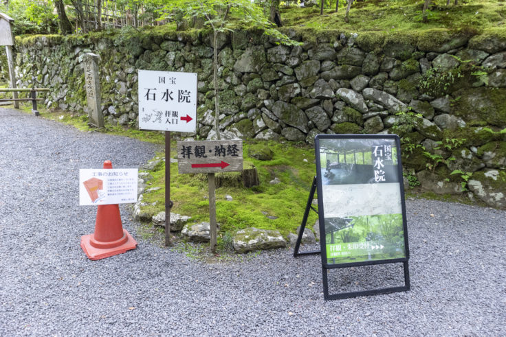 石水院入り口