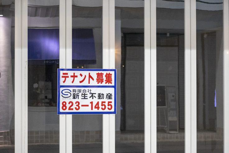 高松市の商店街が新型コロナウイルスで閉業