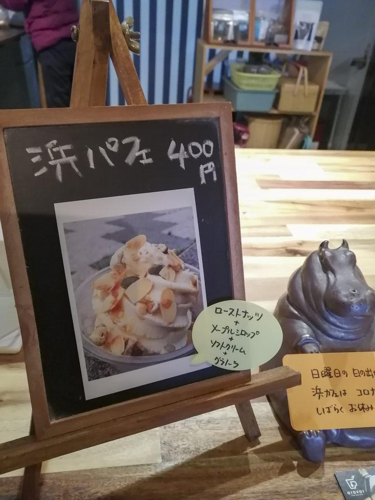 瀬戸内グラノーラファクトリーの浜カフェ