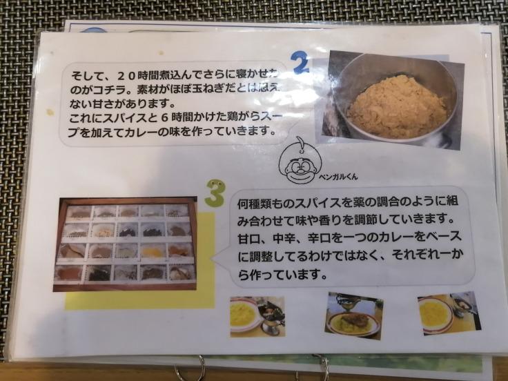 ベンガル亭カレーの製造方法2