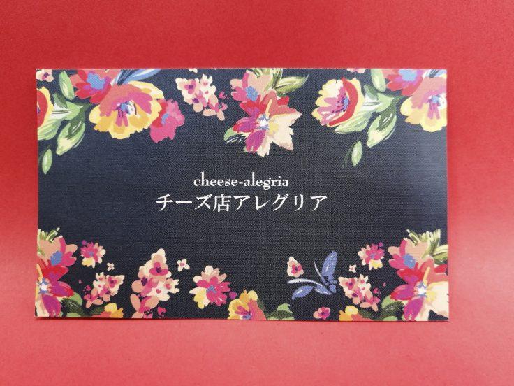 アレグリアのカード