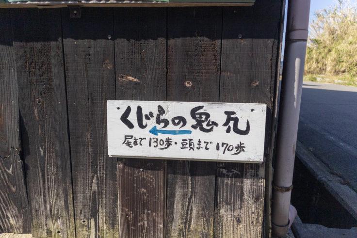 くじらの鬼瓦