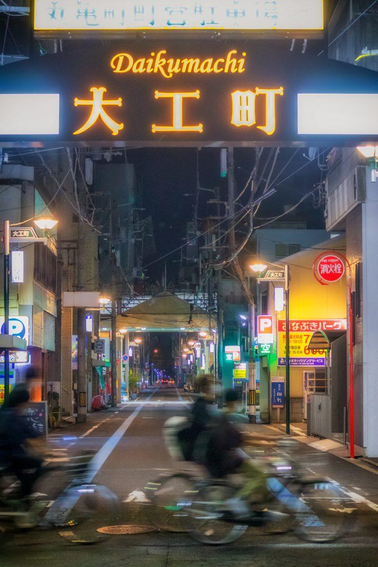 夜の大工町