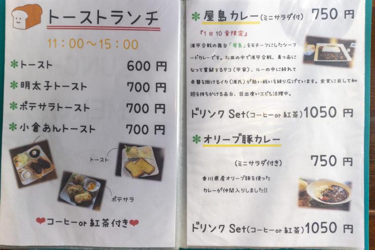 寫眞館の珈琲メニュー4