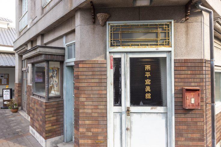 寫眞館の珈琲の入り口